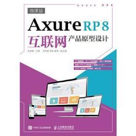 正版现货 Axure RP 8互联网产品原型设计 张晓景 人民邮电出版社 9787115476487 书籍 畅销书
