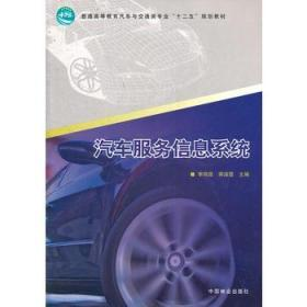 普通高等教育汽车与交通类专业十二五规划教材:汽车服务信息系统