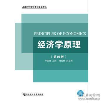 经济学原理(第4版)/高等院校财经专业精品教材