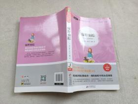 绿野仙踪(无障碍阅读)/语文新课标必读丛书 经典名著天天读