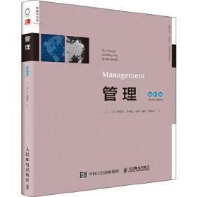正版现货 管理(0版,双语教学版) O.C.费雷尔,杰弗里赫特,琳达费雷尔 人民邮电出版社 9787115476357 书籍 畅销书