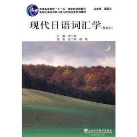 现代日语词汇学 沈宇澄周星著 上海外语教育出版社9787544620543