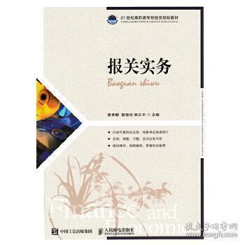 正版现货 报关实务 黄君麟  靳晓玲 熊正平 人民邮电出版社 9787115476319 书籍 畅销书