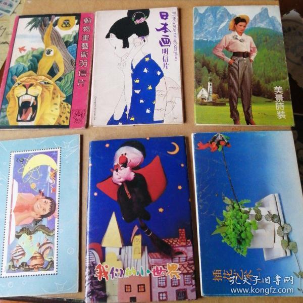 六套 明信片 每一套都齐全