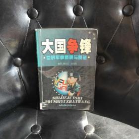 大国争锋 世界军事透视与展望 魏岳江等 有盖章