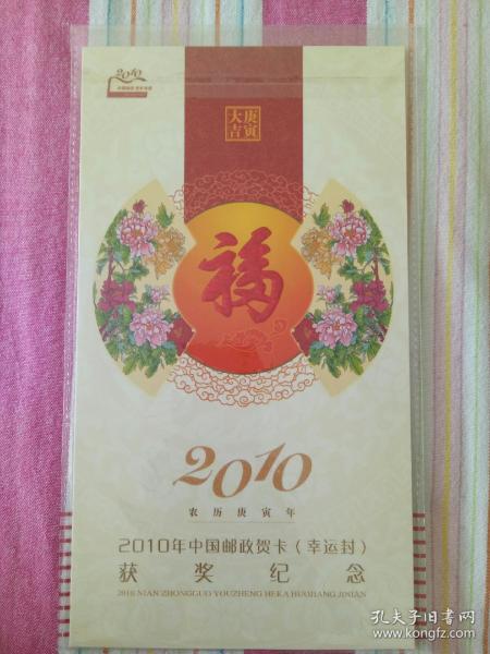 2010邮政获奖纪念卡(内附梁平木板年画邮票绢制面值9.60元)