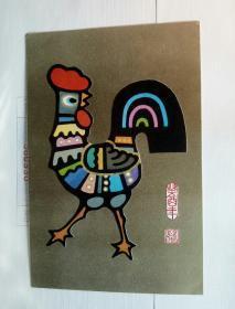 明信片,生肖鸡,集邮杂志赠