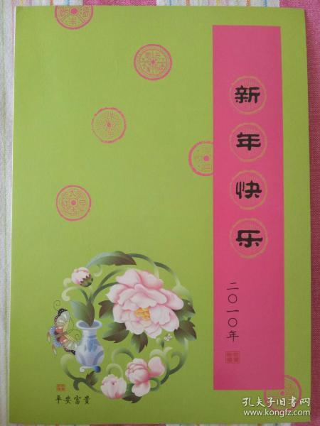 2010邮政贺卡(内附贺年邮票小型张)