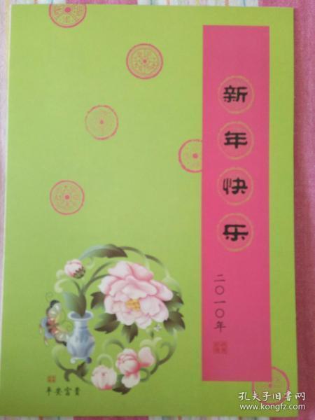 2010中国邮政贺卡(内附贺年邮票小型张面值4.20)