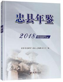 忠县年鉴(2018)