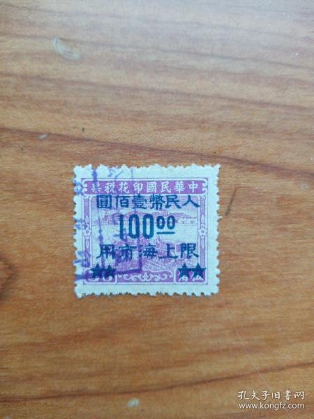 中华民国印花税票改新中国税票