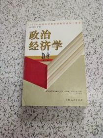 政治经济学教材(第十版)