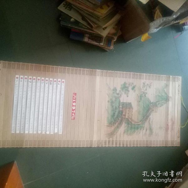 檀香木96、97年双面挂画