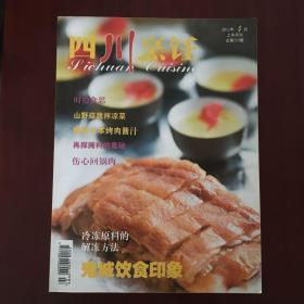 四川烹饪2011年4月上半月刊