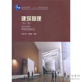 建筑物理(第三版)  柳孝图.  中国建筑工业出版社  9787112117864
