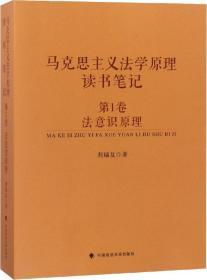 送书签pw-9787562080619-马克思主义法学原理读书笔记 第1卷 法意识原理