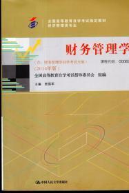 全国高等教育自学考试指定教材经济管理类专业.财务管理学(含财务管理学自学考试大纲)(2014年版)