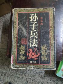 孙子兵法 连环画 第六册
