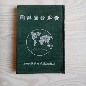 世界分国详图