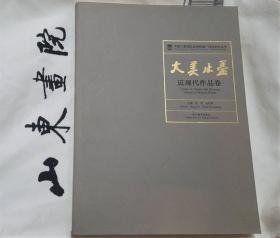 《大美水墨  近现代作品卷》多角度地呈现中国水墨艺术之美,呈现中国水墨艺术的人文价值与审美意境。内含多为齐白石黄君壁 黄宾虹等大家作品,