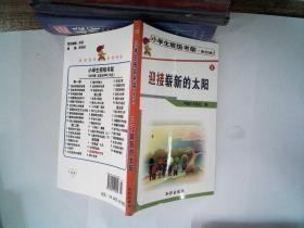 小学生班级书架(第四辑)迎接崭新的太阳.