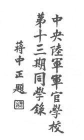 中央陆军军官学校第十三期同学录   民国间出版(复印本)