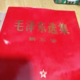 毛泽东选集·第五卷·大32开(原书主包好)