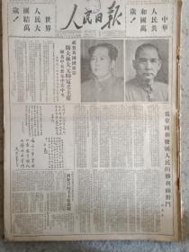 1950年10月1日-31日《人民日报》原版合订