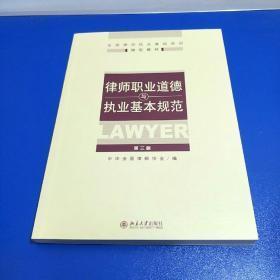全国律师执业基础培训指定教材:律师职业道德与执业基本规范
