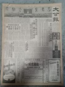 1950年10月《大公报》共13期
