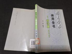 形意拳术体用全书.技法篇
