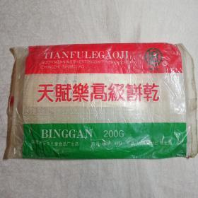 天赋乐高级饼干包装袋—国营济宁市儿童食品厂