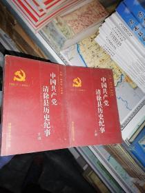 中国共产党清徐县历史纪事1937.7—2003.7 上册、下册