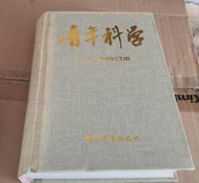 青年科学 2002年合订本