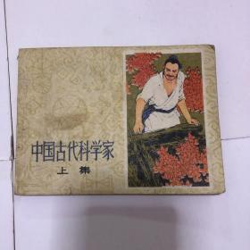 连环画 中国古代科学家(上)