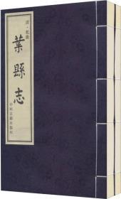 清乾隆叶县志(线装宣纸)