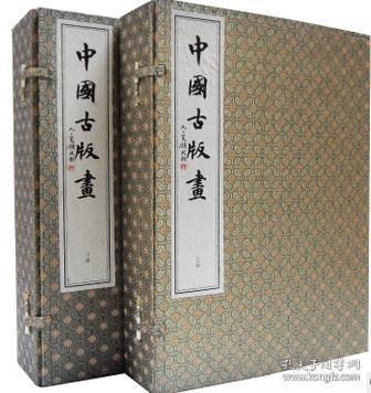 中国古版画 宣纸线装二函十一册全 木刻画 单幅雕版及宗教、方志、传记、画谱书图版 共1160幅