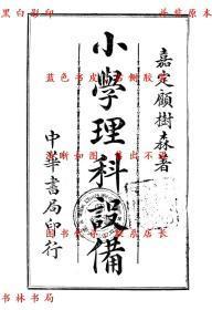 小學理科設備-顧樹森-民國中華書局刊本(復印本)