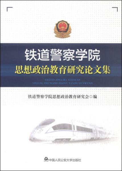铁道警察学院思想政治教育研究论文集