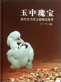 玉中瑰宝 : 清代至当代玉雕精品集萃