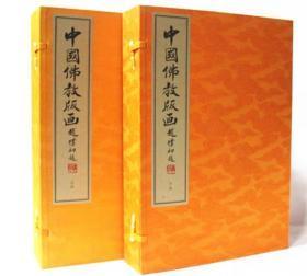 中国佛教版画 二函八册 宣纸线装 大藏经版画 佛教专题版画 佛经版画 单幅佛教版刻 佛教民俗版画等