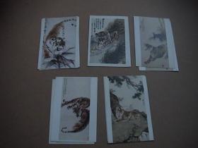 《生肖虎》明信片 5张一套