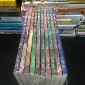 福尔摩斯探案集 塑封全10册(套装)