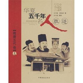 华夏五千年名人胜迹.隋唐五代卷.上