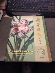 兰荟瓯越 第十八届中国温州兰花博览会