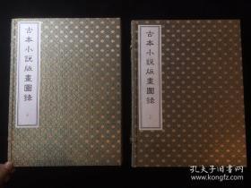 古本小说版画图录 二函十六册 宣纸线装正版