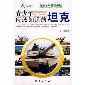 青少年应该知道的坦克