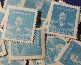 中华民国邮票N,1949年华南版孙中山像银元基数,20分 ,一枚价