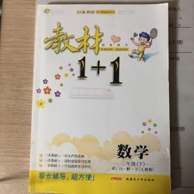 教材1+1 数学三年级(下) 人教版