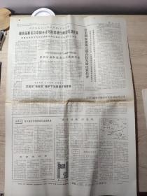 文革报纸——人民日报 1974年1月31日 第五、六版